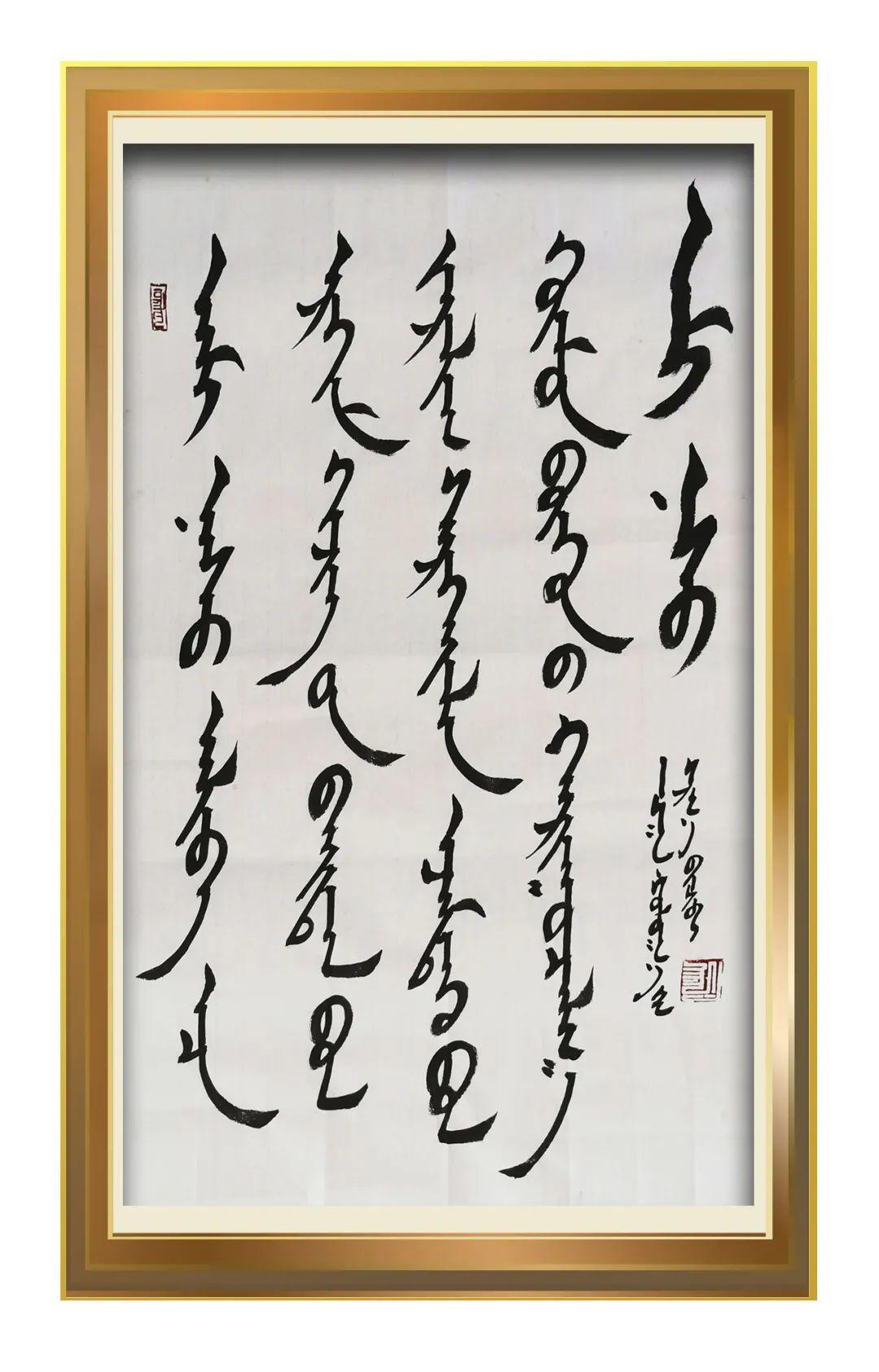 家乡美 | 萨日娜书法作品欣赏 第4张 家乡美 | 萨日娜书法作品欣赏 蒙古书法