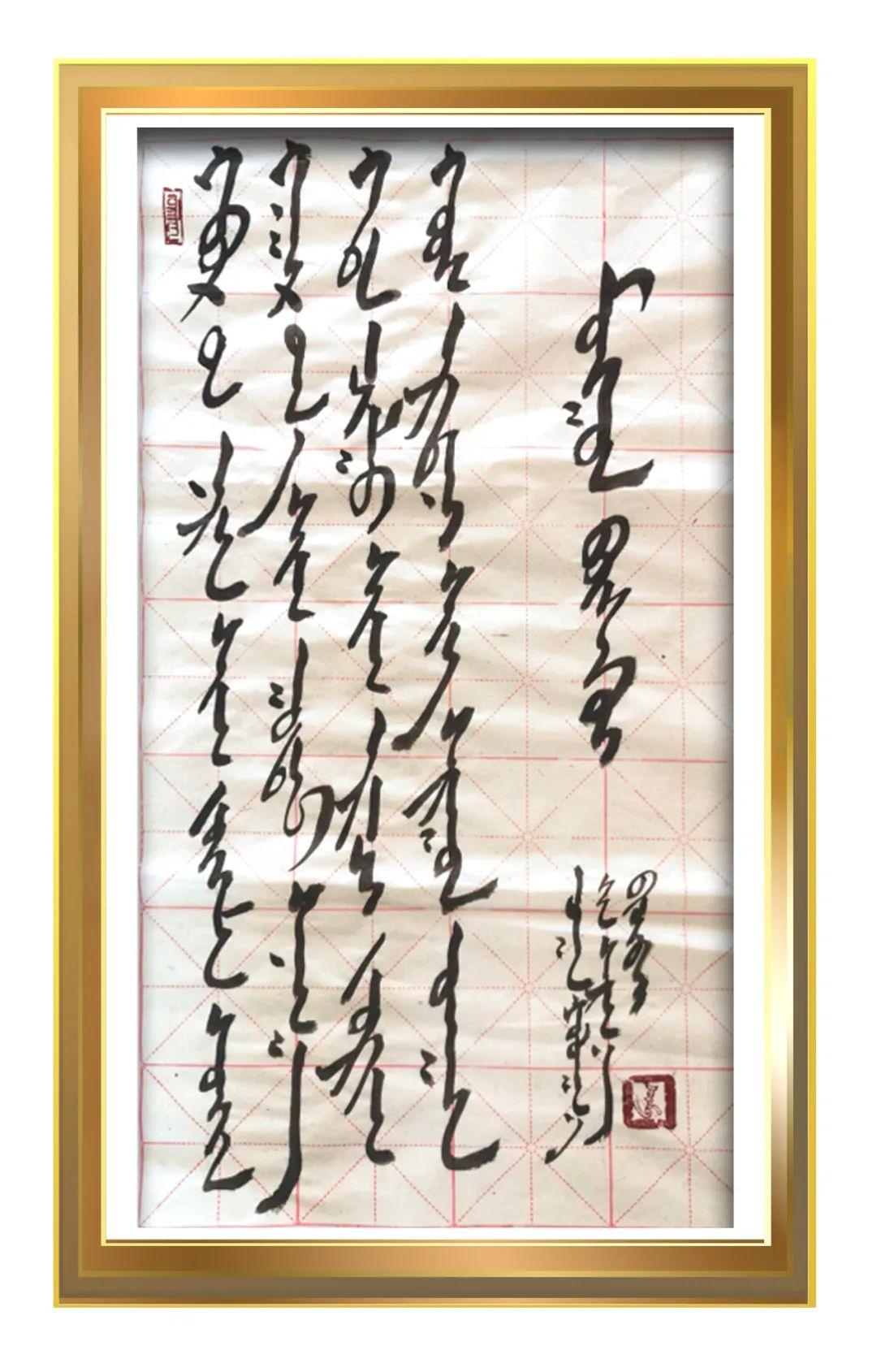 家乡美 | 萨日娜书法作品欣赏 第8张 家乡美 | 萨日娜书法作品欣赏 蒙古书法