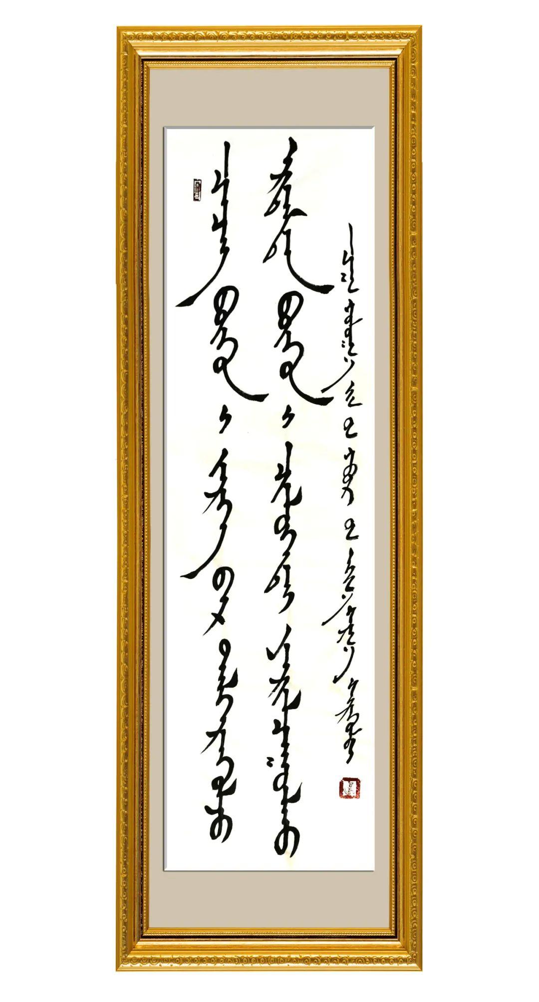 家乡美 | 萨日娜书法作品欣赏 第9张 家乡美 | 萨日娜书法作品欣赏 蒙古书法