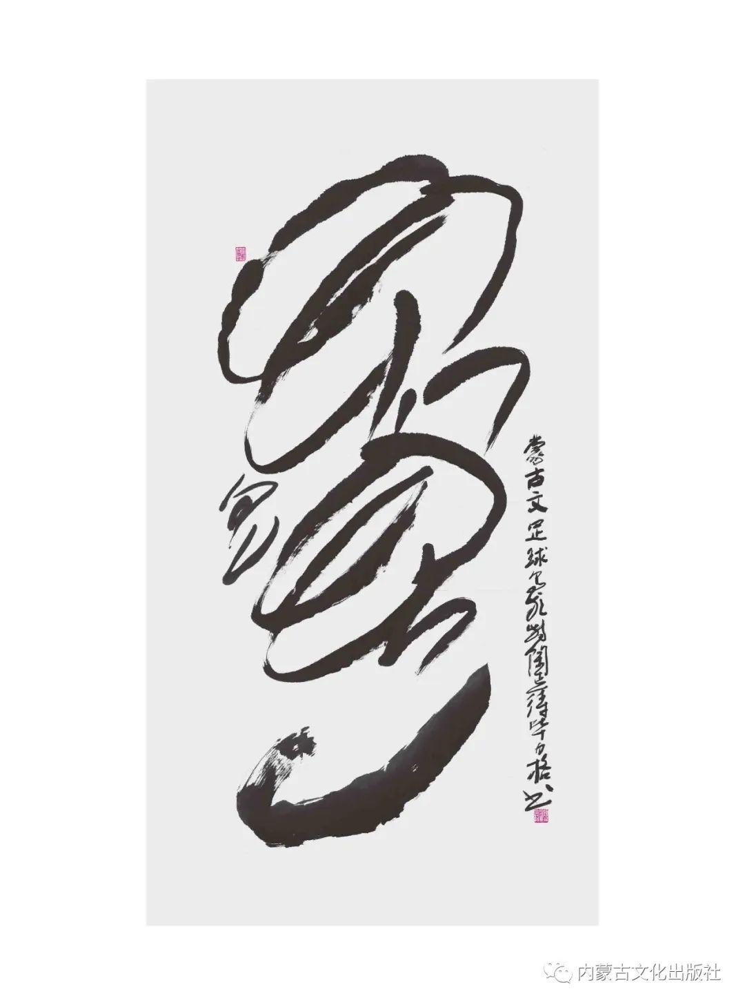 蒙古语   蒙古文书法欣赏 第5张 蒙古语   蒙古文书法欣赏 蒙古书法