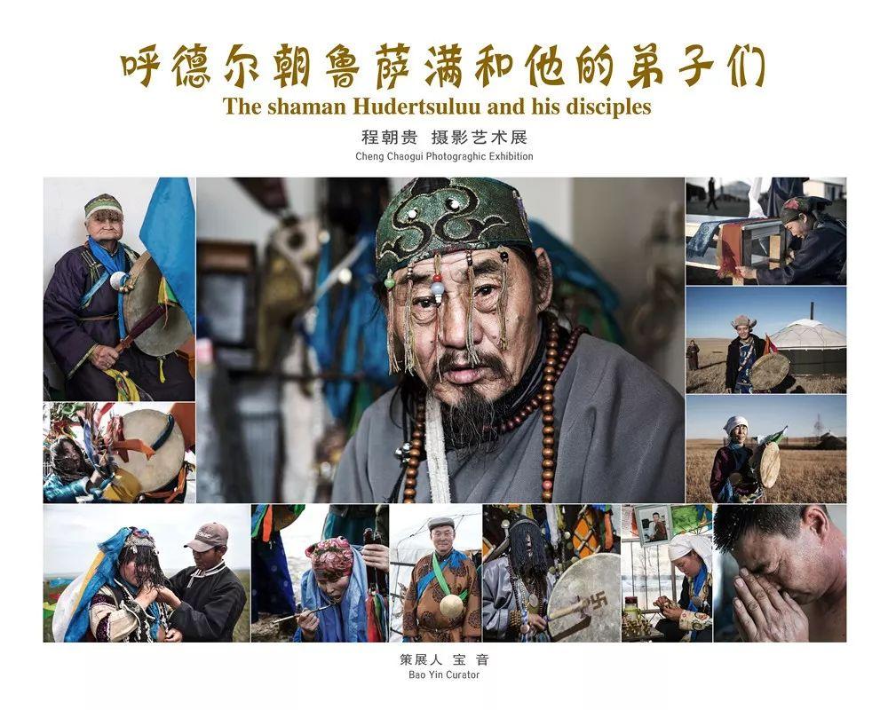 摄影艺术展:呼德尔朝鲁萨满和他的弟子们 第1张 摄影艺术展:呼德尔朝鲁萨满和他的弟子们 蒙古文化