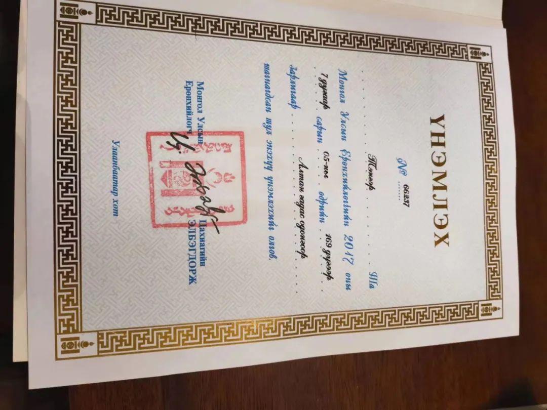 """蒙古国总统通过驻华大使丹巴·冈呼雅格为腾格尔颁发了 """"北极星勋章"""" 第3张 蒙古国总统通过驻华大使丹巴·冈呼雅格为腾格尔颁发了 """"北极星勋章"""" 蒙古音乐"""