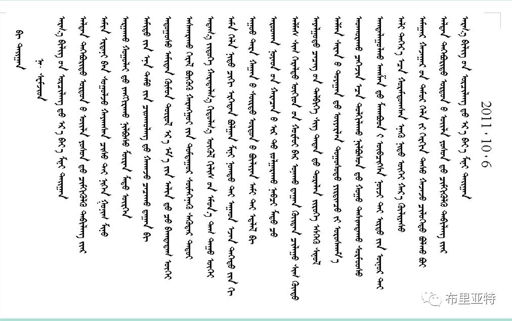 那·斯木吉德创作诗歌新蒙文版 第5张