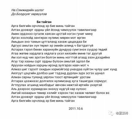 那·斯木吉德创作诗歌新蒙文版 第4张
