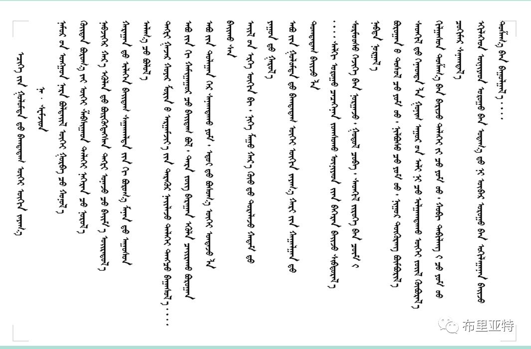 那·斯木吉德创作诗歌新蒙文版 第3张