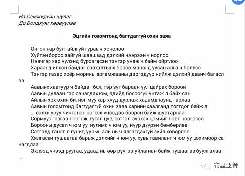 那·斯木吉德创作诗歌新蒙文版 第2张