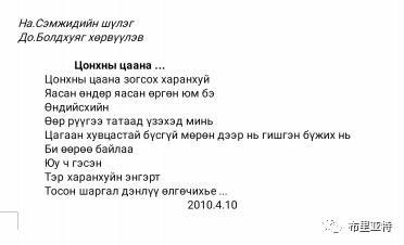 那·斯木吉德创作诗歌新蒙文版 第6张