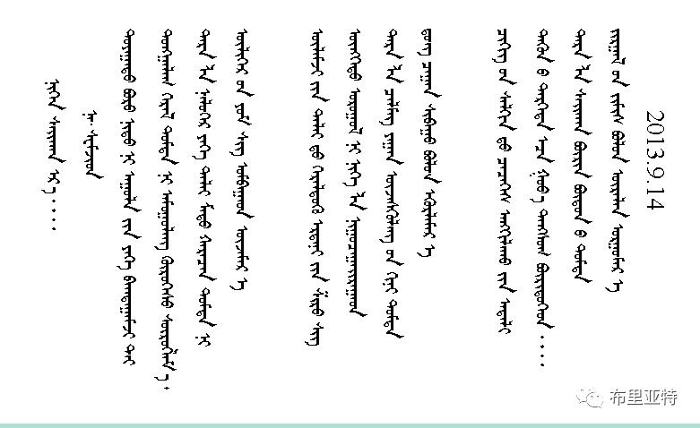 那·斯木吉德创作诗歌新蒙文版 第11张