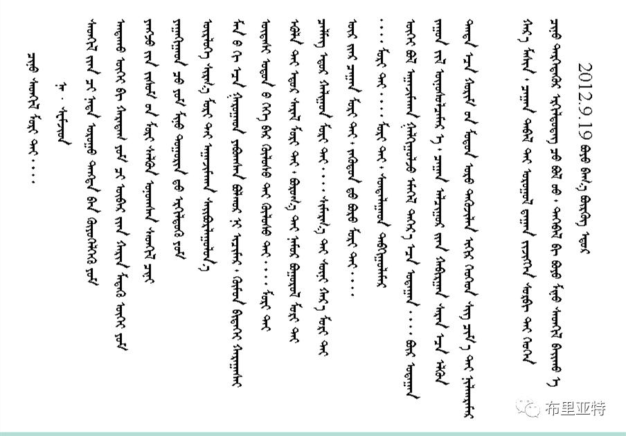 那·斯木吉德创作诗歌新蒙文版 第9张