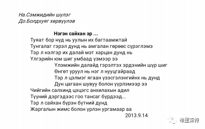 那·斯木吉德创作诗歌新蒙文版 第10张