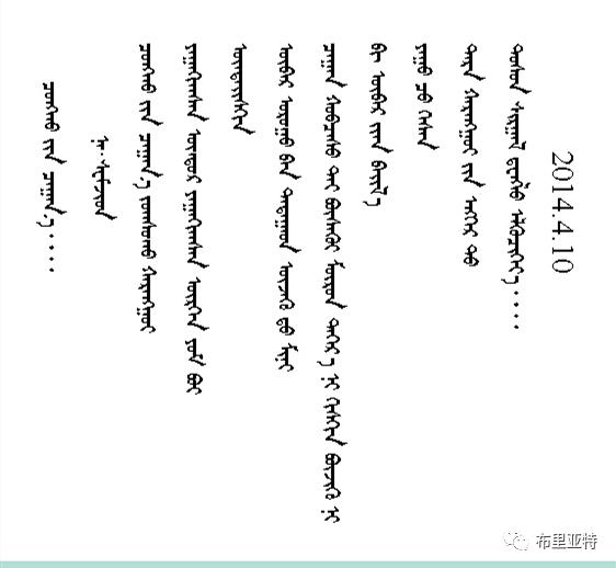 那·斯木吉德创作诗歌新蒙文版 第7张