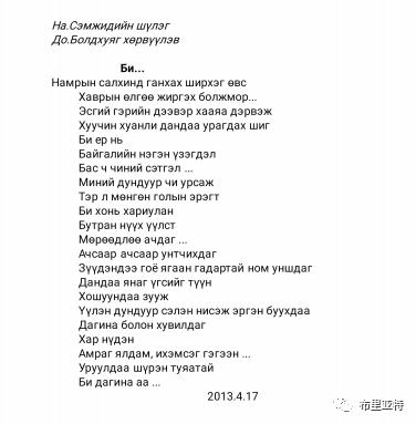 那·斯木吉德创作诗歌新蒙文版 第14张