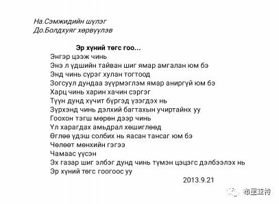 那·斯木吉德创作诗歌新蒙文版 第12张