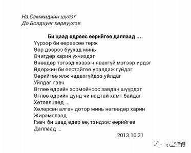 那·斯木吉德创作诗歌新蒙文版 第16张