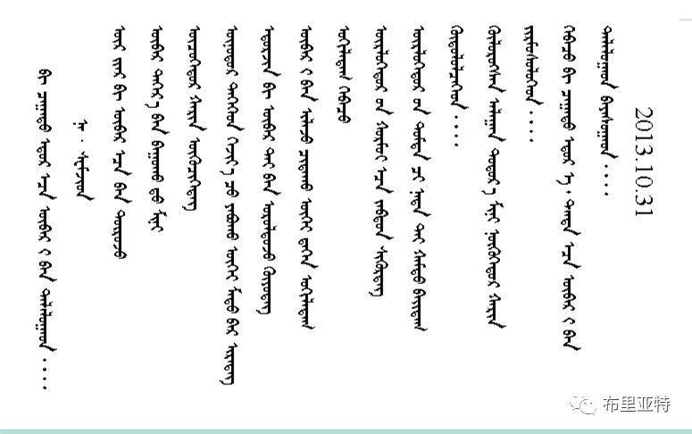 那·斯木吉德创作诗歌新蒙文版 第17张