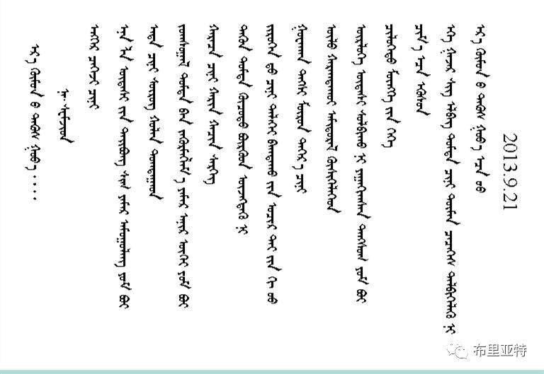 那·斯木吉德创作诗歌新蒙文版 第13张