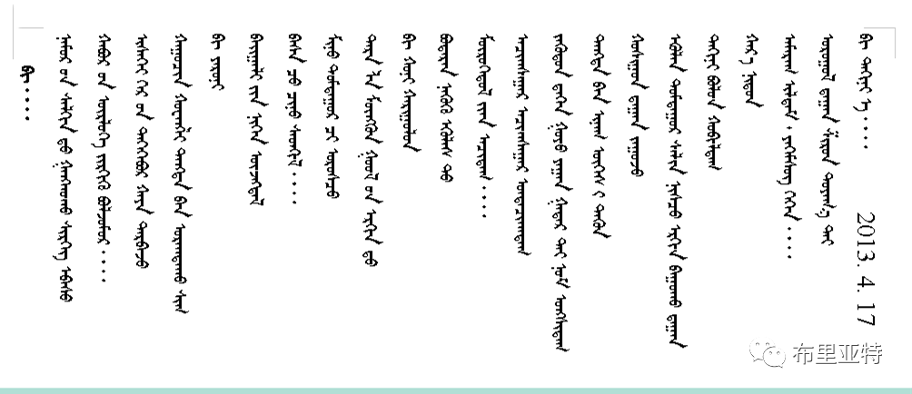 那·斯木吉德创作诗歌新蒙文版 第15张