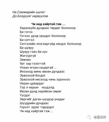 那·斯木吉德创作诗歌新蒙文版 第18张
