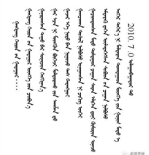 那·斯木吉德创作诗歌新蒙文版 第21张
