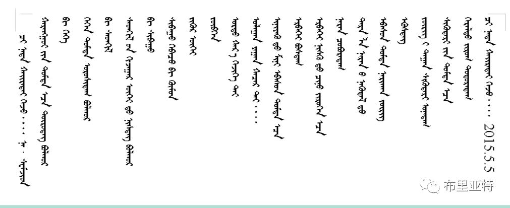 那·斯木吉德创作诗歌新蒙文版 第19张