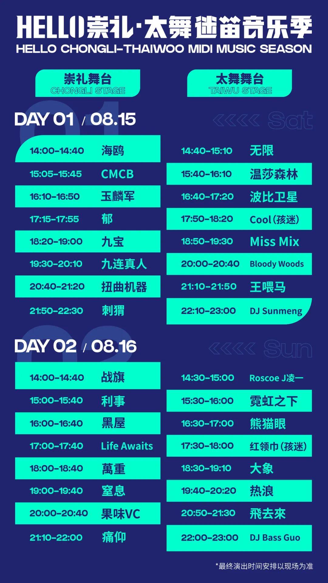 九宝乐队2019太湖迷笛音乐节演出全长视频,燥起来! 蒙古音乐