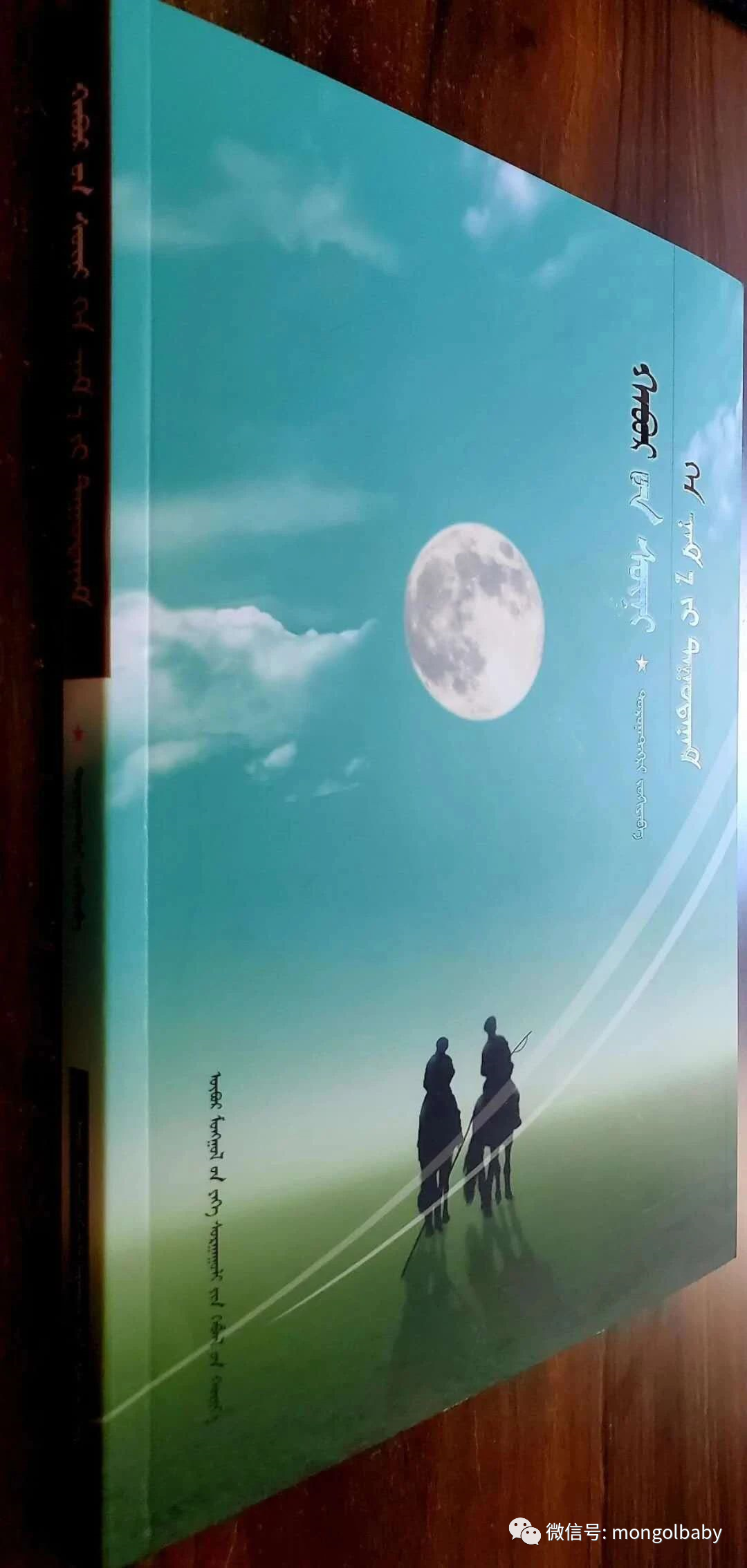 """我区三位蒙古族作家荣获""""骏马奖""""~ 第6张 我区三位蒙古族作家荣获""""骏马奖""""~ 蒙古文化"""