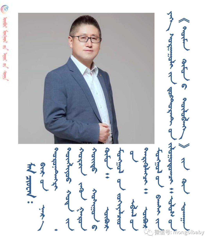 """我区三位蒙古族作家荣获""""骏马奖""""~ 第10张 我区三位蒙古族作家荣获""""骏马奖""""~ 蒙古文化"""
