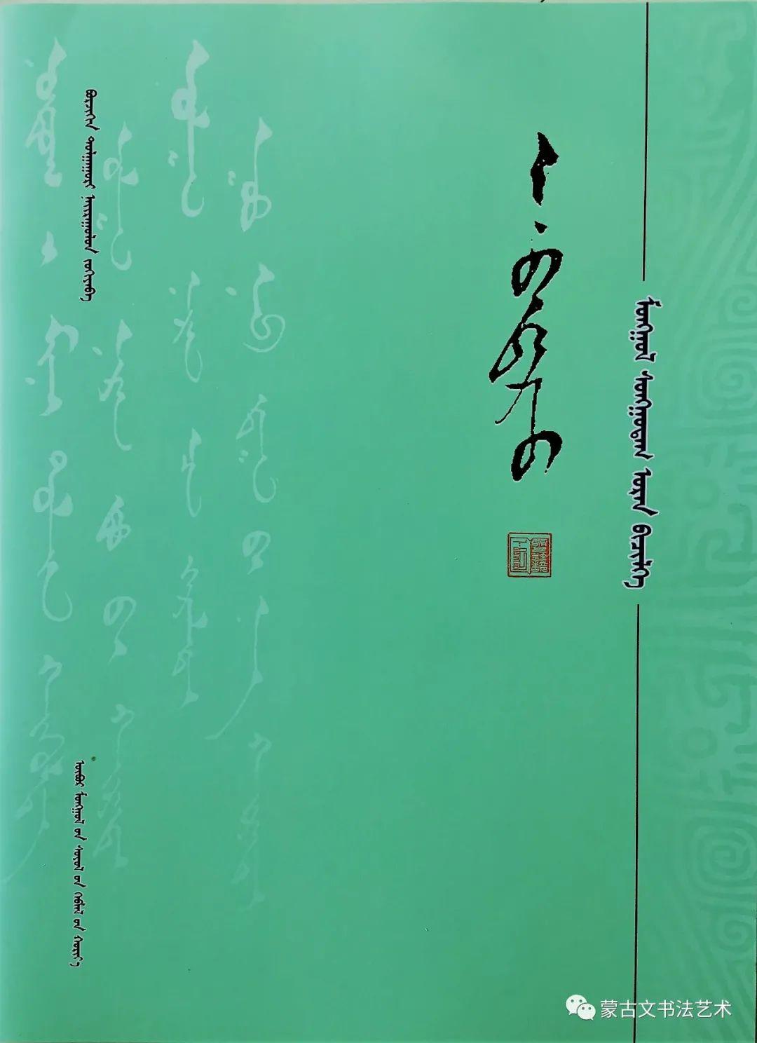 包宝柱《蒙古文经典书法》 第7张 包宝柱《蒙古文经典书法》 蒙古书法