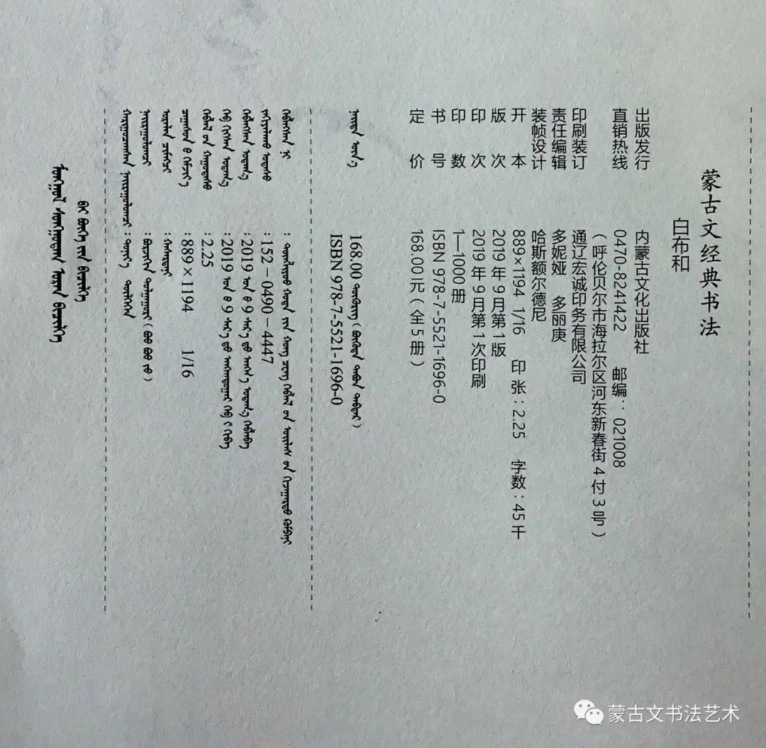 包宝柱《蒙古文经典书法》 第5张 包宝柱《蒙古文经典书法》 蒙古书法