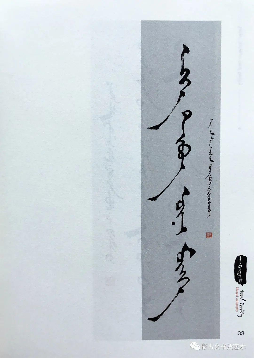 包宝柱《蒙古文经典书法》 第10张 包宝柱《蒙古文经典书法》 蒙古书法