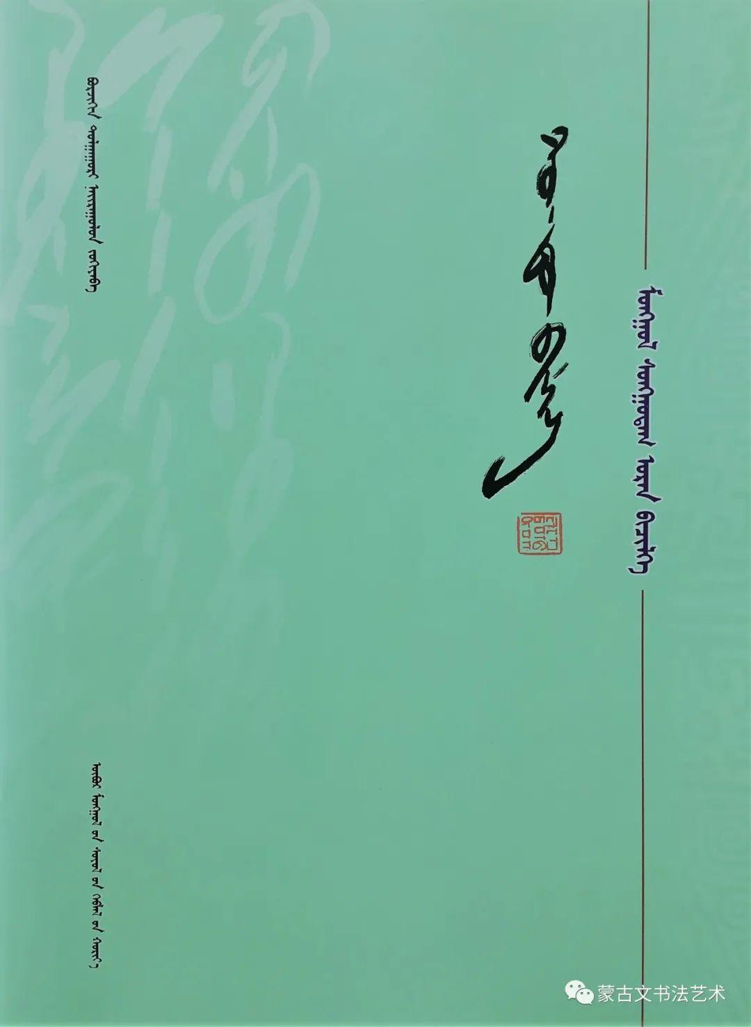 包宝柱《蒙古文经典书法》 第12张 包宝柱《蒙古文经典书法》 蒙古书法