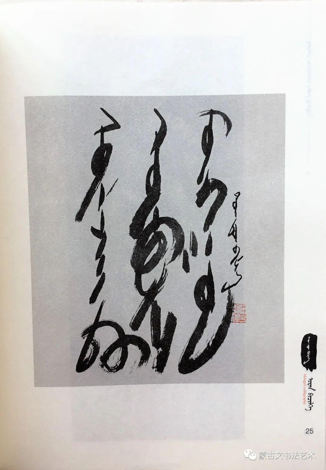 包宝柱《蒙古文经典书法》 第15张 包宝柱《蒙古文经典书法》 蒙古书法