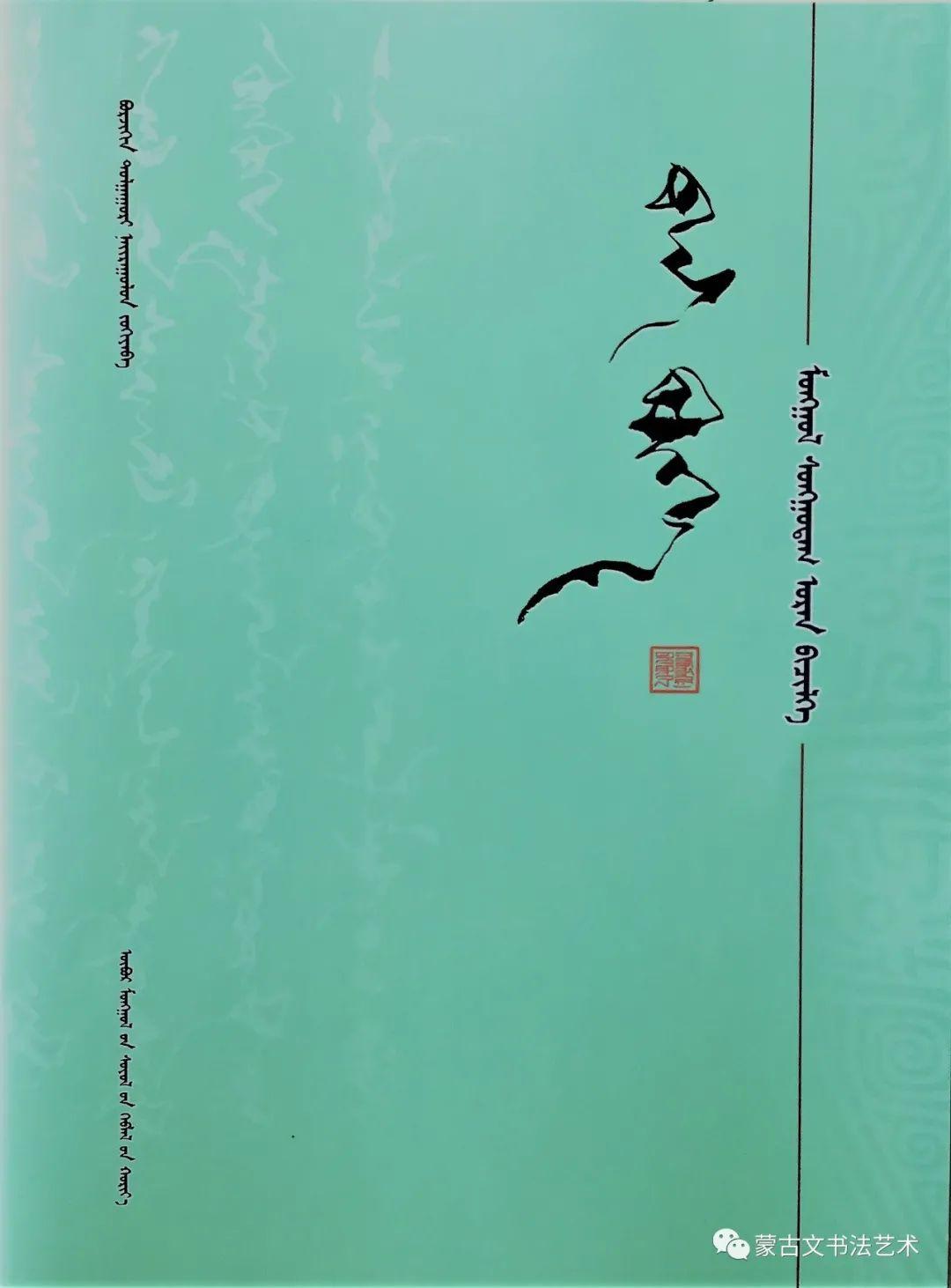 包宝柱《蒙古文经典书法》 第17张 包宝柱《蒙古文经典书法》 蒙古书法