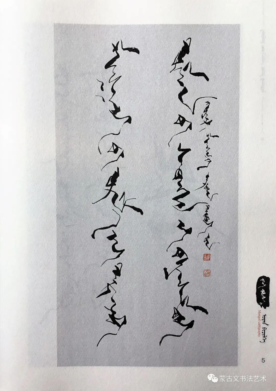 包宝柱《蒙古文经典书法》 第19张 包宝柱《蒙古文经典书法》 蒙古书法
