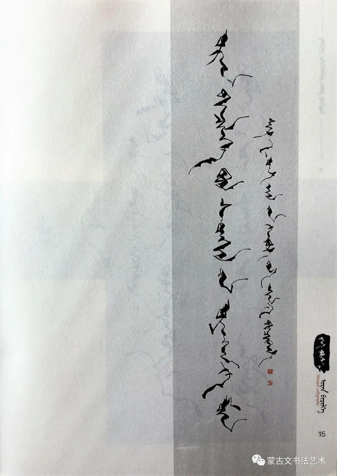 包宝柱《蒙古文经典书法》 第20张 包宝柱《蒙古文经典书法》 蒙古书法