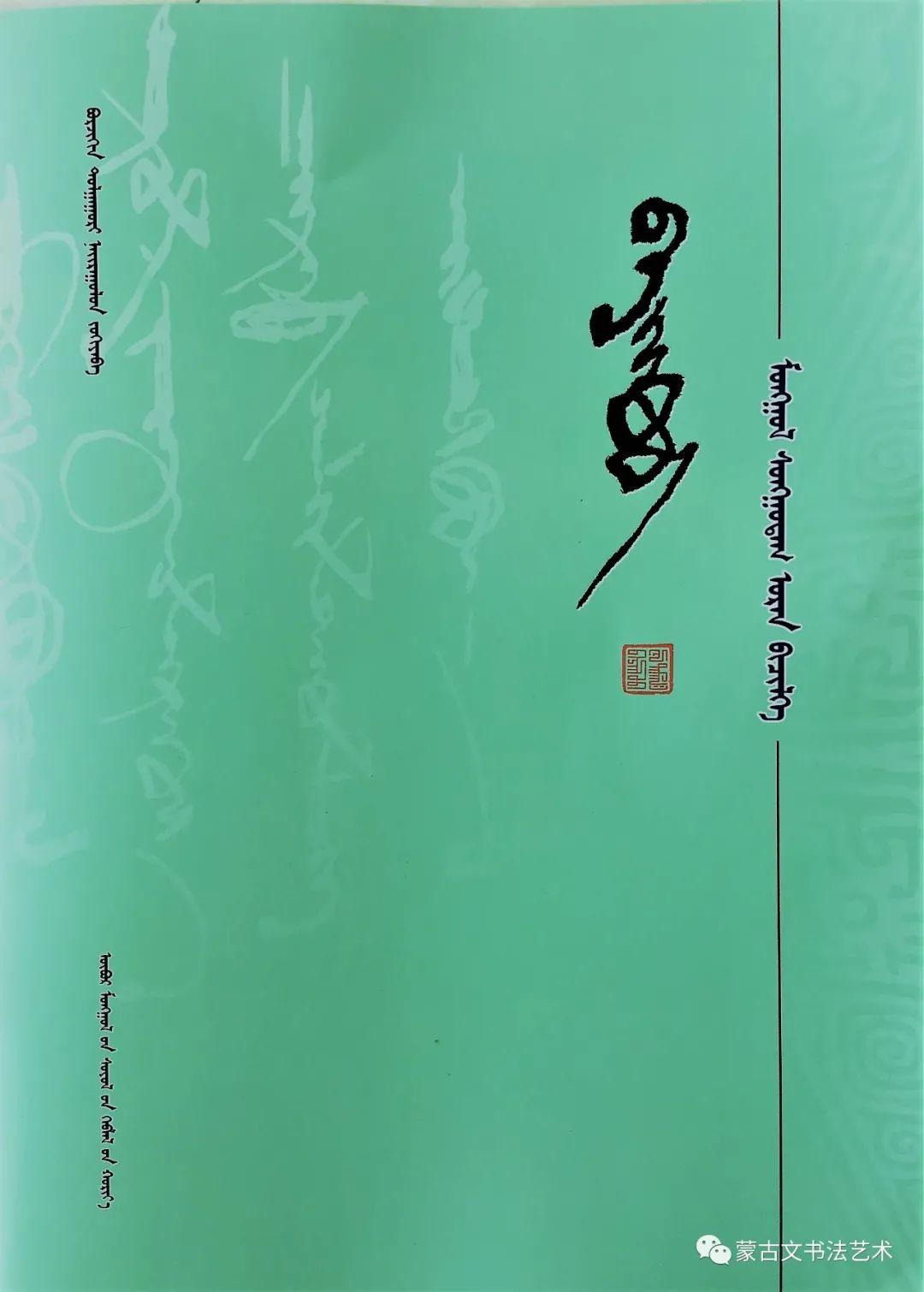 包宝柱《蒙古文经典书法》 第22张 包宝柱《蒙古文经典书法》 蒙古书法
