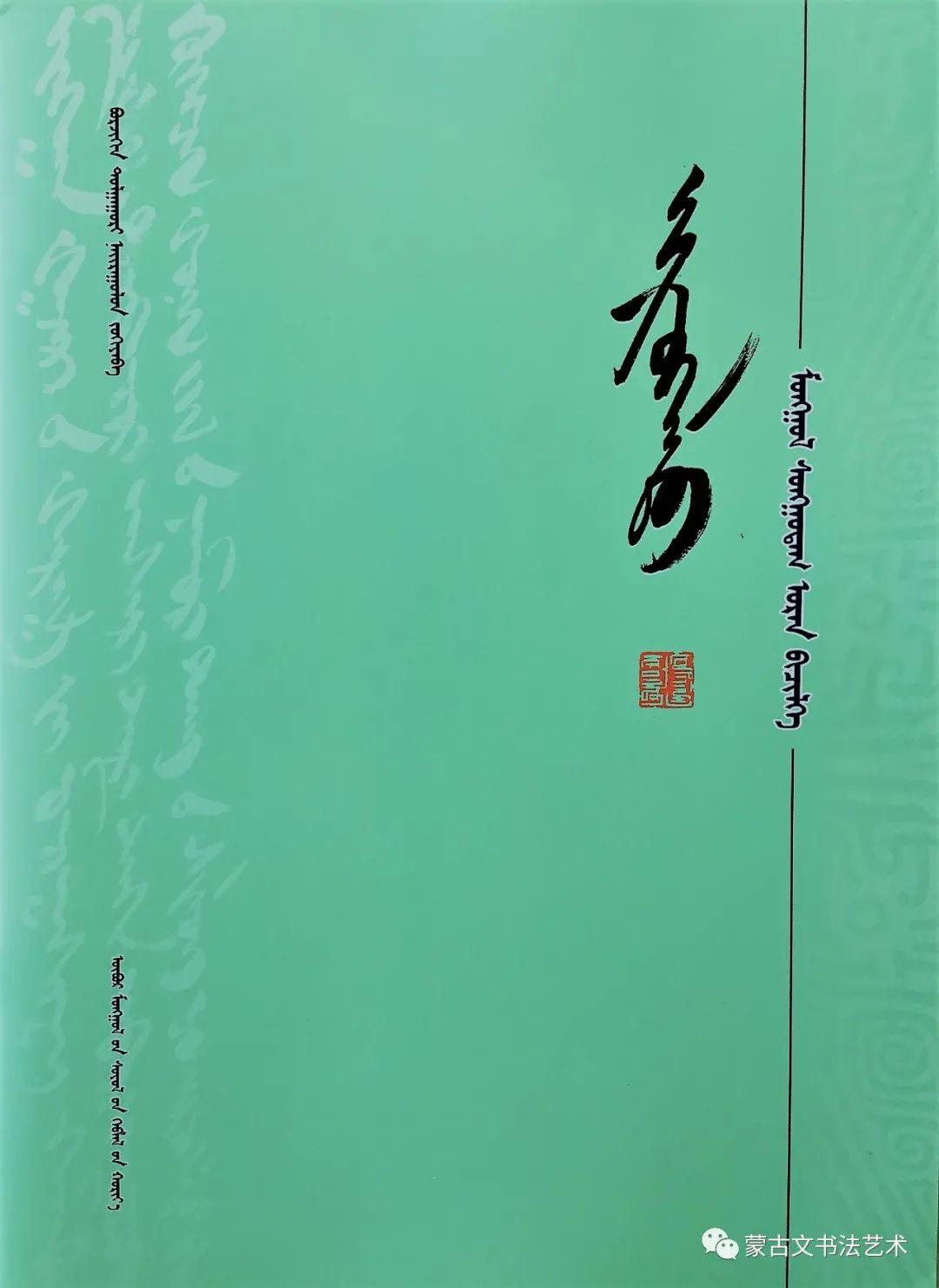 包宝柱《蒙古文经典书法》 第27张 包宝柱《蒙古文经典书法》 蒙古书法