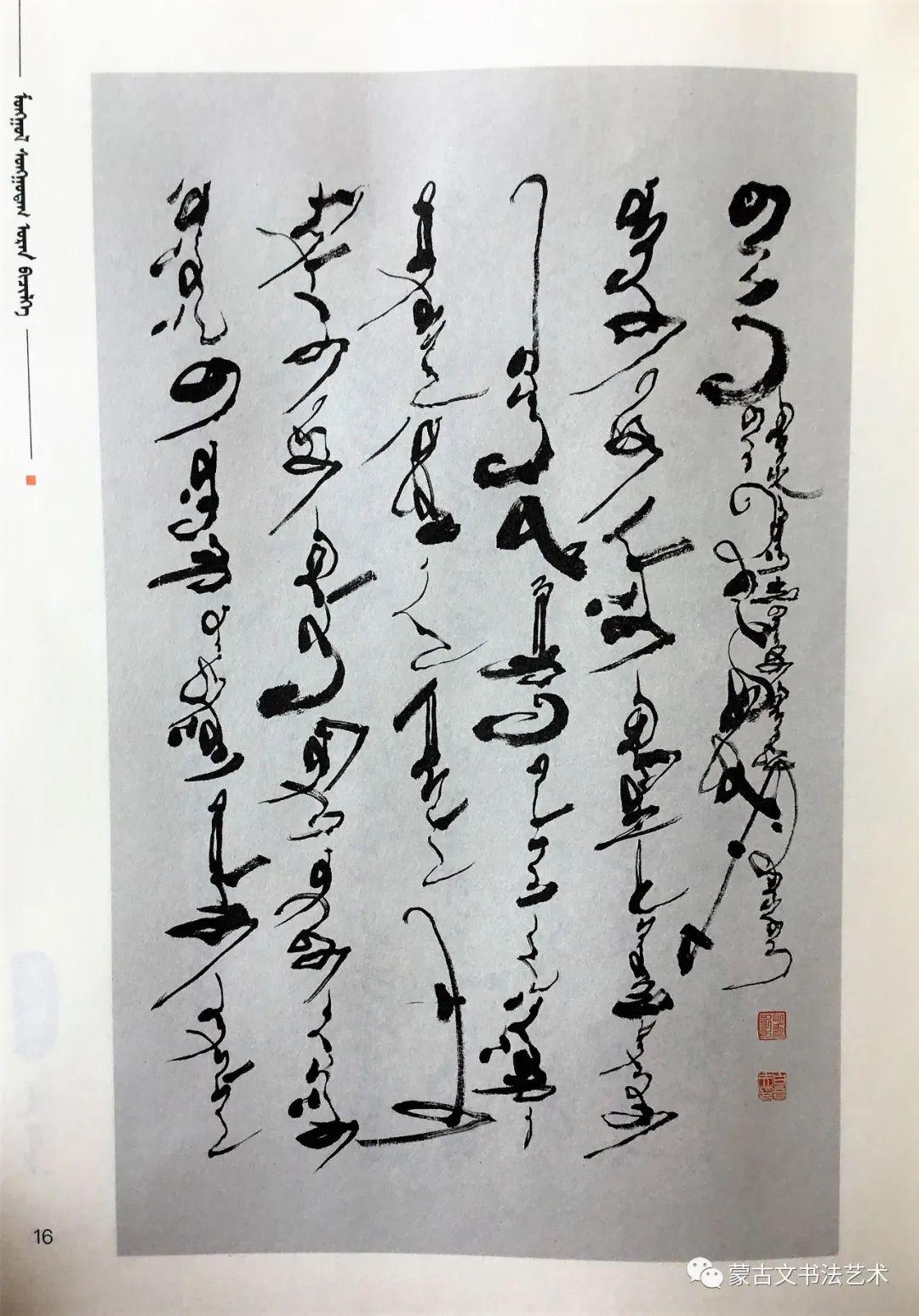 包宝柱《蒙古文经典书法》 第25张 包宝柱《蒙古文经典书法》 蒙古书法