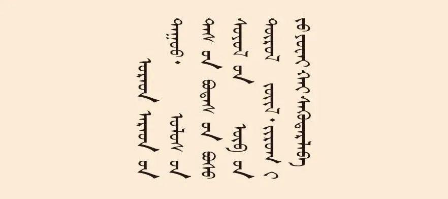 【爱上内蒙古】带您认识巴彦淖尔的非遗 第3张 【爱上内蒙古】带您认识巴彦淖尔的非遗 蒙古文库