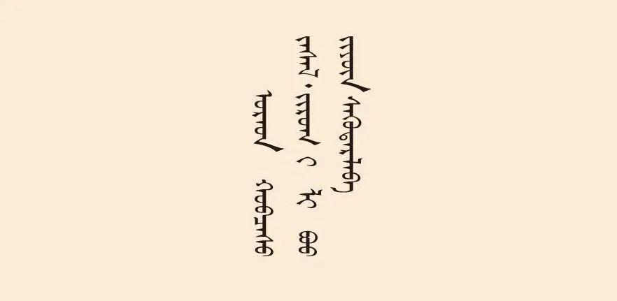 【爱上内蒙古】带您认识巴彦淖尔的非遗 第11张 【爱上内蒙古】带您认识巴彦淖尔的非遗 蒙古文库