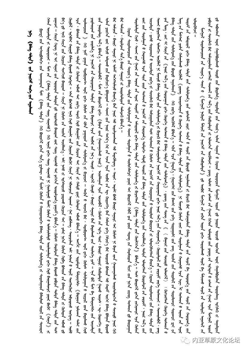 【人类学专题】塔娜 对科尔沁地区巨额彩礼的人类学审视 第3张 【人类学专题】塔娜 对科尔沁地区巨额彩礼的人类学审视 蒙古文化