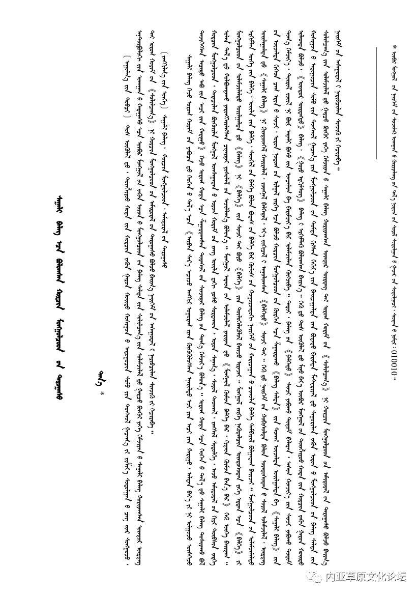 【人类学专题】塔娜 对科尔沁地区巨额彩礼的人类学审视 第2张 【人类学专题】塔娜 对科尔沁地区巨额彩礼的人类学审视 蒙古文化
