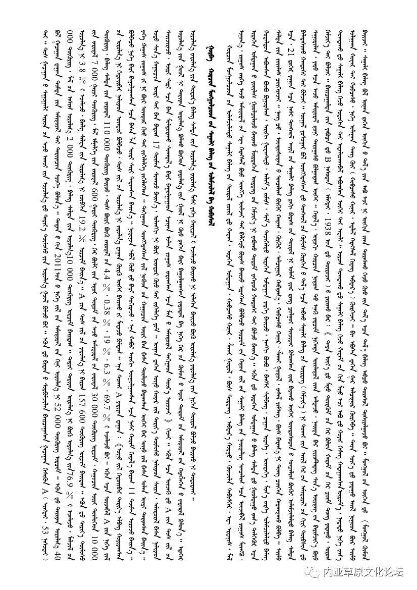 【人类学专题】塔娜 对科尔沁地区巨额彩礼的人类学审视 第5张 【人类学专题】塔娜 对科尔沁地区巨额彩礼的人类学审视 蒙古文化