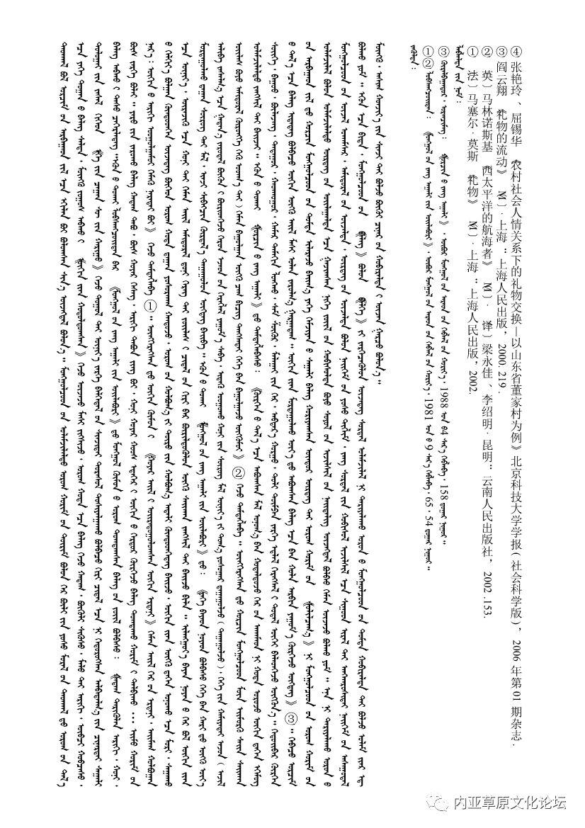 【人类学专题】塔娜 对科尔沁地区巨额彩礼的人类学审视 第7张 【人类学专题】塔娜 对科尔沁地区巨额彩礼的人类学审视 蒙古文化