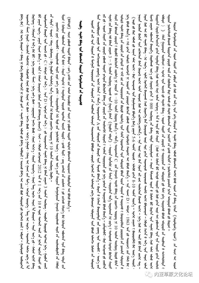 【人类学专题】塔娜 对科尔沁地区巨额彩礼的人类学审视 第6张 【人类学专题】塔娜 对科尔沁地区巨额彩礼的人类学审视 蒙古文化