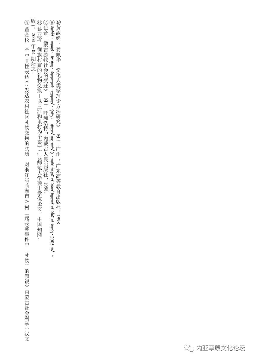 【人类学专题】塔娜 对科尔沁地区巨额彩礼的人类学审视 第8张 【人类学专题】塔娜 对科尔沁地区巨额彩礼的人类学审视 蒙古文化