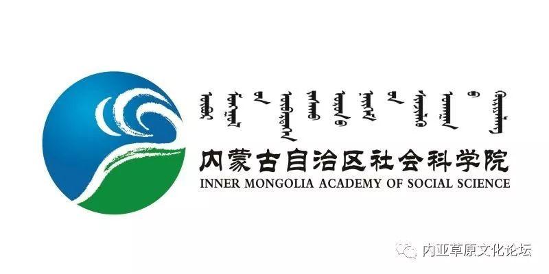 【文学研究】呼日勒沙|蒙古族民间文学学科带头人仁钦道尔吉 第2张