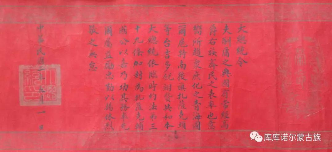 民国时期的青海蒙古族 第4张 民国时期的青海蒙古族 蒙古文化