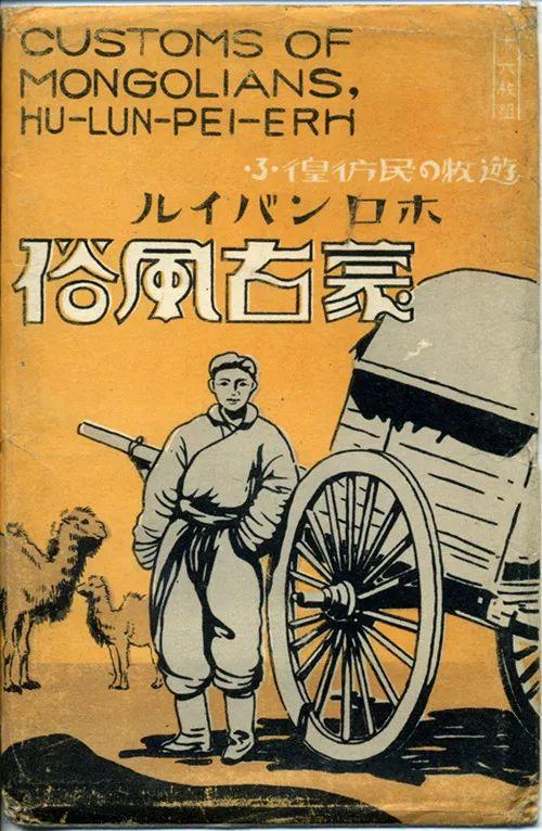 蒙古风俗(民国日本明信片) 第1张 蒙古风俗(民国日本明信片) 蒙古文化