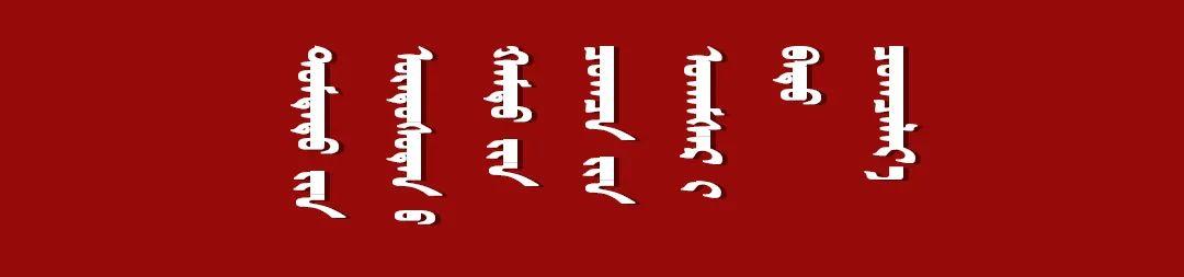 普及国家通用语言文字促进各地区各民族发展繁荣 第1张 普及国家通用语言文字促进各地区各民族发展繁荣 蒙古文化